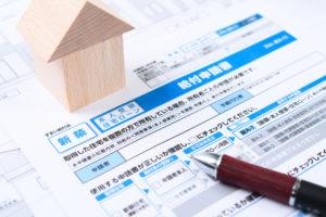 家づくり住宅ローン申込・建築確認申請