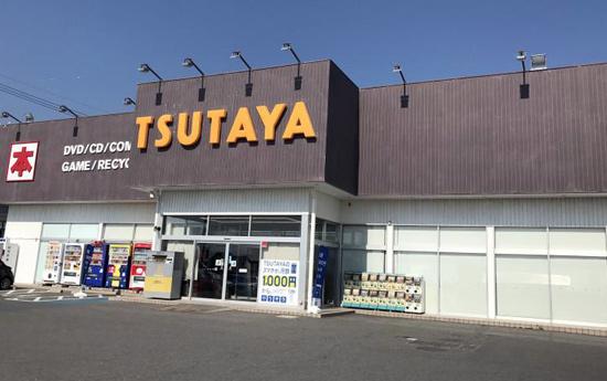 TSUTAYA半田店
