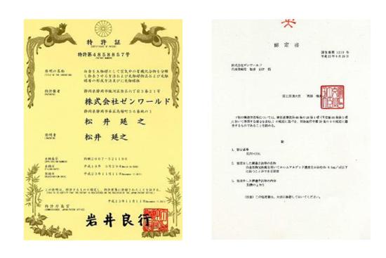 国土交通大臣認定(認定番号RLFC-0004)